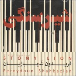 آلبوم موسیقی شیر سنگی اثر فریدون شهبازیان